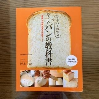 イチバン親切なやさしいパンの教科書