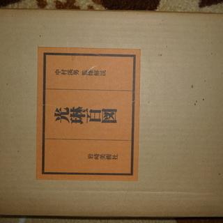 光琳百図 和装本 岩崎美術社発行