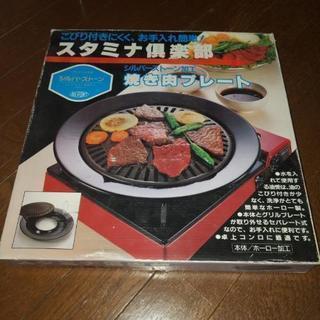 新品✨焼き肉プレート(シルバーストーン)❗