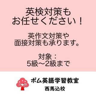 【英検対策】英作文、二次試験(面接)対策も承ります。ポム英語学習教...