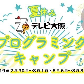 「夏休みテレビ大阪プログラミングキャンプ開催のお知らせ」
