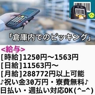 【入社日2万円支給(^^♪】さらに入寮者様には赴任日1万円ももらえ...