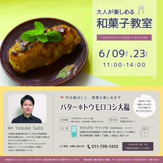 6/23 カジュアルバルで大人も楽しめる和菓子体験教室!