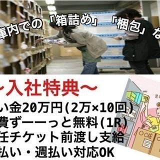 【最短】即日採用OK!!スピード対応お約束(^^♪祝い金&1R寮...