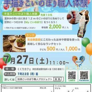 7/27日(土)開催‼️手描きこいのぼり職人体験inくくりカフェ