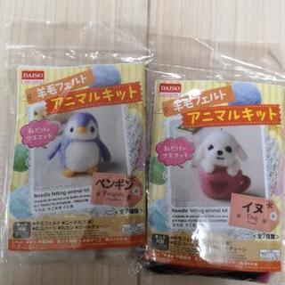 羊毛フェルト 500円以上購入て無料!