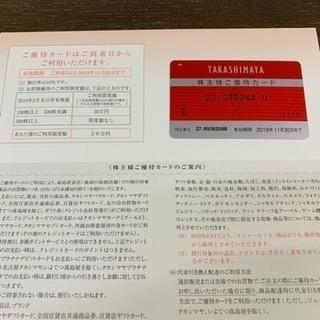 高島屋 株主優待 カード