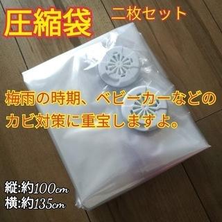 圧縮袋各二枚(サイズで価格変動あり)