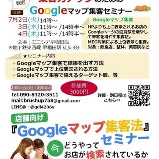 Googleマップ集客法-MEO対策を活用した店舗向けマーケティン...