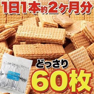 カルシウム 健康 食品 お菓子 スイーツ 大量 業務用 値引き 焼...