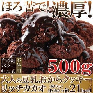 豆乳 おから クッキー チョコ 大量 ダイエット 低カロリー お菓...