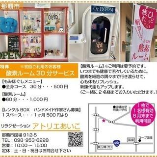 5月24日🌸酸素ルーム空き情報〜