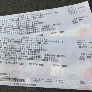 メ~テレ MUSIC WAVE 2019  踊るラグーナビーチ チケット
