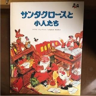 サンタクロースと小人たち