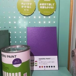 カケルペイント(チョークで書ける塗料)