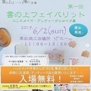 【展示販売】 6/2開催! 第1回 雲の上フェイバリット ~ハン...