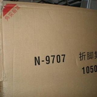 倉庫整理品 新品未使用 折脚集成材テーブル 1050 V-Ⅱ  ...