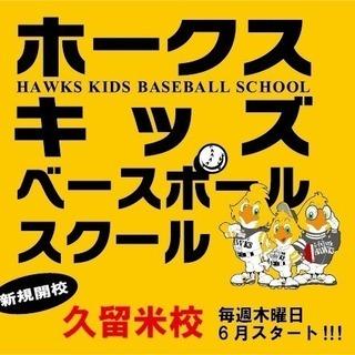 ★6月新規開校★ホークスキッズ久留米校