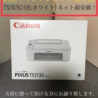 新品!キャノンCanon PIXUS 複合機 TS3130 ホワ...