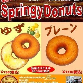 Burn☆Donutsから新商品! 『 Springy☆Donu...
