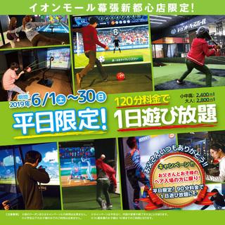 体験型スポーツテーマパークで1日遊び倒せっ☆彡平日限定!20分料金...