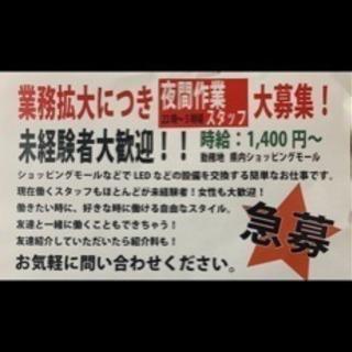 蛍光灯交換スタッフ − 愛知県