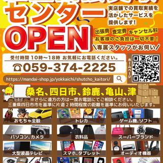 OPENメンバー大募集★ネット販売、出張買取staff大募集!!