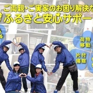 【荷物移動】日当 8,000円 現金払い 短期アルバイト募集
