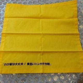 ¥100*黄色いハンカチ  防災グッズ