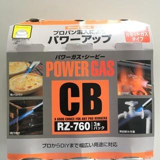 新品 新富士バーナー パワーガス RZ-7601 RZ-7…