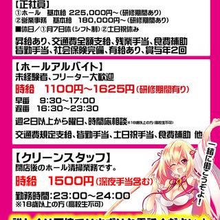 ホール・カウンタースタッフ募集!!