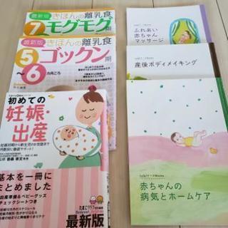 育児本 + こどもちゃれんじ ミニ情報誌