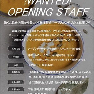 【オープニングスタッフ募集!】栄養士監修のオシャレな移動式スープスタンド