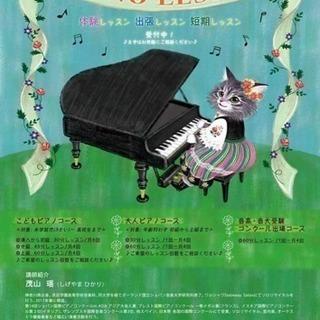 茂山ピアノ教室 【京急 上大岡・JR 磯子駅】