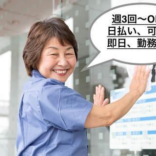 【履歴書不要・日払いOK】40代~70代活躍中、清掃スタッフ募集!