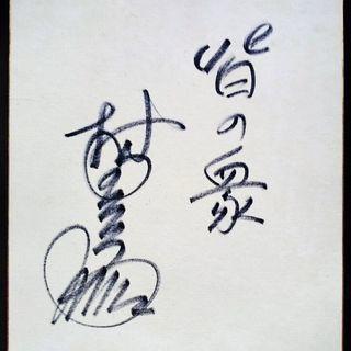 村田英雄のサイン入り色紙3枚です。