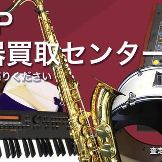 楽器出張買取致します!買取専門店TOP 京都・滋賀・大阪