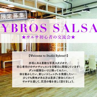 【BYBROS SALSA!】U35メンバー募集中 ★サルサ初心...