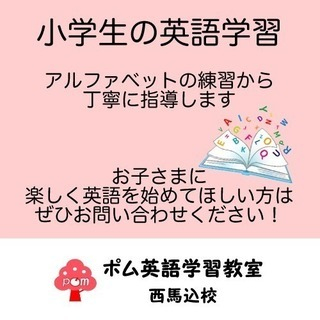 【小学生の英語学習】英語の読み書きにも対応!ポム英語学習教室西馬込校