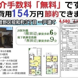 仲介手数料無料 リフォーム済戸建 昭和町3丁目 4,580万円 5...