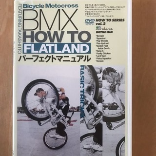【値下げ】BMX HOW TO FLATLAND DVD 1.2...