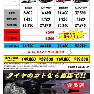 格安車検!¥49800~