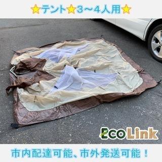 492☆  PayPay対応! テント 3〜4人用 中古品 キャンプ