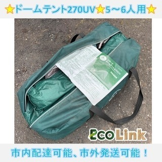 493☆  PayPay対応! キャプテンスタッグ リガードドーム...