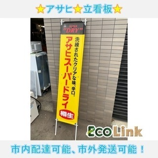 494☆  PayPay対応! 在庫7枚! アサヒスーパードライ ...