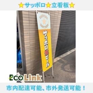495☆  PayPay対応! 在庫2枚! サッポロ生ビール 立看...