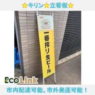 496☆  PayPay対応! 在庫2枚! キリン 一番搾り生ビー...