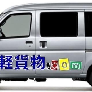 横浜市内 企業配送 ドライバー募集 月額28万円