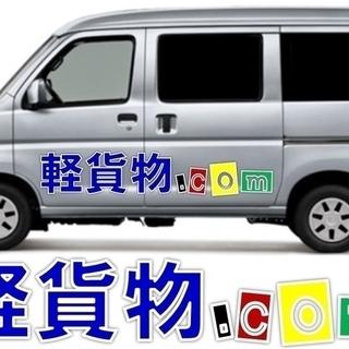 横浜・川崎市内 企業配送 ドライバー募集 月額30万円可