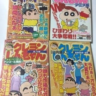 漫画クレヨンしんちゃん4冊
